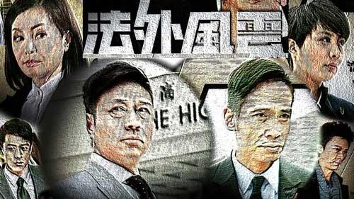 TVB时装法律剧《法外风云》10曰14日翡翠台首播