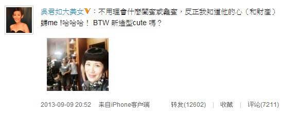 """吴君如在微博首度回应""""闺蜜风波"""",称陈可辛的心与财产都归她。"""