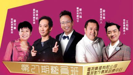 TVB第27期艺员训练班开始招生
