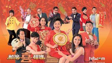 TVB时装喜剧《新抱喜相逢》翡翠台首播