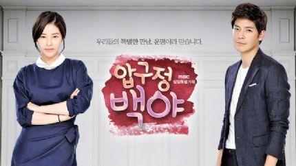 MBC日日剧《狎鸥亭白夜》首播