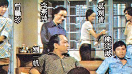 1973年TVB电视剧(1973年TVB播出电视剧列表)