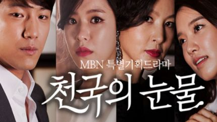 MBN电视剧《天国的眼泪》首播