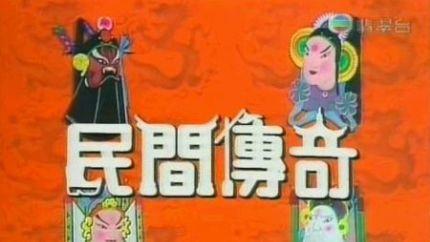 1974年TVB电视剧(1974年TVB首播电视剧列表)