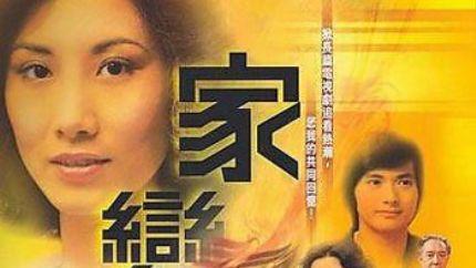 1977年TVB电视剧(1977年TVB首播电视剧列表)