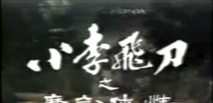 1978年TVB电视剧(1978年TVB播出电视剧列表)