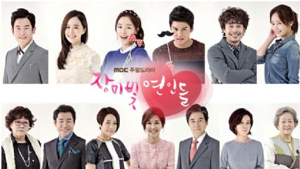 MBC周末剧《玫瑰色的恋人们》首播
