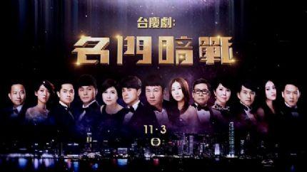 TVB台庆剧《名门暗战》11月3日首播