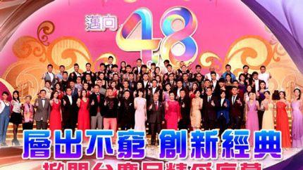 《创新经典 TVB迈向48年》台庆亮灯仪式视频
