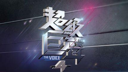 TVB歌唱选秀节目《超级巨声4》10月25日首播
