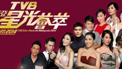 《TVB马来西亚星光荟萃颁奖典礼2014》入围名单