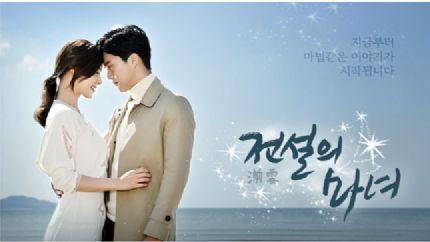 MBC周末剧《传说的魔女》首播