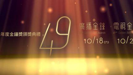 2014年台湾第49届金钟奖得奖名单