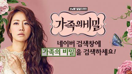 tvN电视剧《家族的秘密》首播