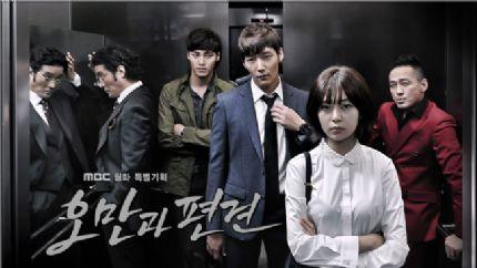 MBC电视剧《傲慢与偏见》首播