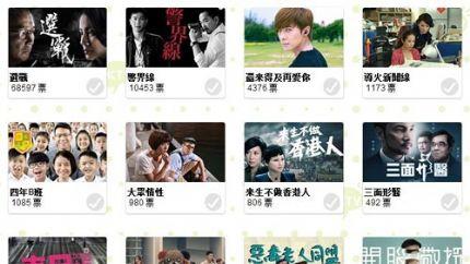 HKTV开台剧将由网友投票选出 《选战》遥遥领先