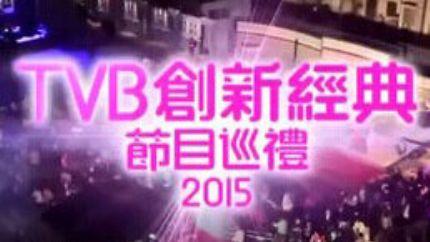 2015无线节目巡礼《TVB创新经典节目巡礼2015》视频