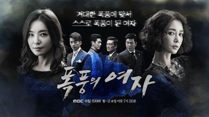 MBC晨间剧《暴风的女子》首播