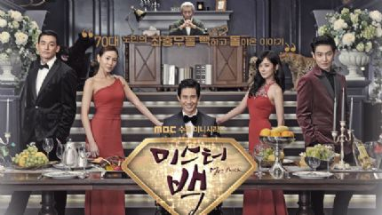 MBC电视剧《白先生》首播