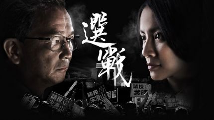 HKTV开台剧《选战》11月19日首播