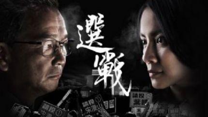 HKTV电视剧《选战》预告片