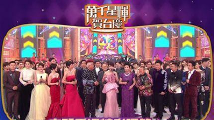 TVB《万千星辉贺台庆2014》视频