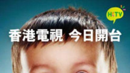 香港电视(HKTV)正式启播