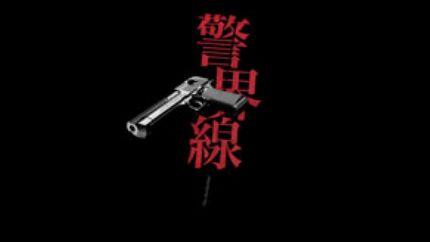 HKTV电视剧《警界线》预告片