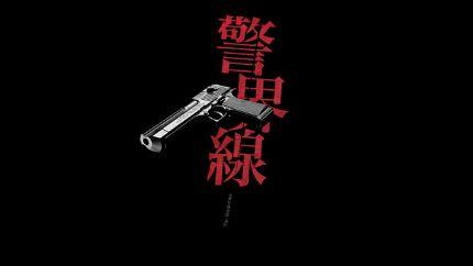 HKTV警匪剧《警界线》首播