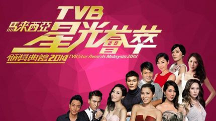 《TVB马来西亚星光荟萃颁奖典礼2014》得奖名单