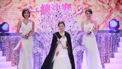 《ATV 2014亚洲小姐竞选》总决赛 张轶君爆冷夺冠