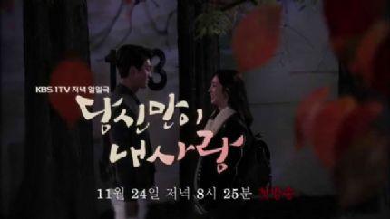 KBS电视剧《我的爱属于你》首播