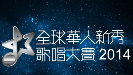 2014年度《TVB全球华人新秀歌唱大赛》11月30日首播