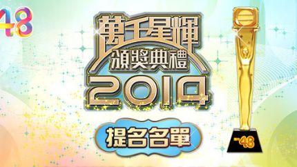 《万千星辉颁奖典礼2014》提名名单