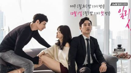 tvN电视剧《有道理的爱情》首播