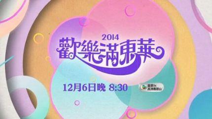 《欢乐满东华2014》12月6日首播
