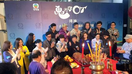 TVB时装灵异剧《鬼同你OT》开镜拜神