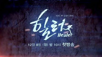 KBS电视剧《Healer》首播