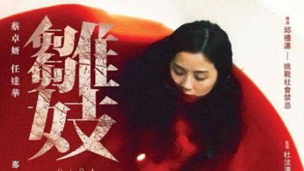 《雏妓》全裸海报曝光 蔡卓妍任达华上演激情戏
