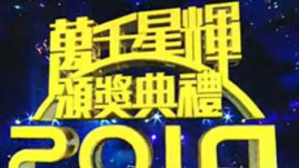 《万千星辉颁奖典礼2014》视频(完整版)