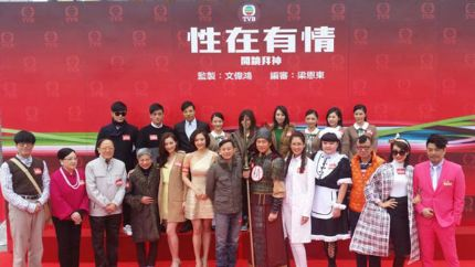 TVB新剧《性在有情》开镜拜神