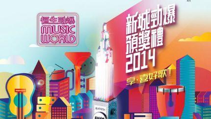 《新城劲爆颁奖礼2014》狂颁152奖(附得奖名单)