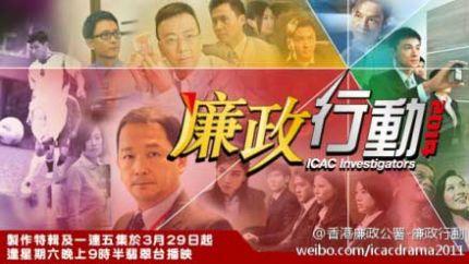 《廉政行动2014》即将首映 4月翡翠台首播