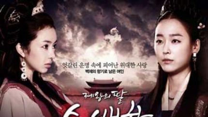 MBC历史剧《帝王之女守百香》首播