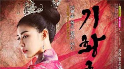 MBC古装剧《奇皇后》首播
