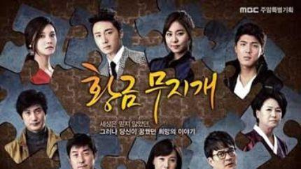MBC周末剧《黄金彩虹》首播