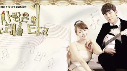 KBS情景喜剧《乘着歌声的爱情》首播