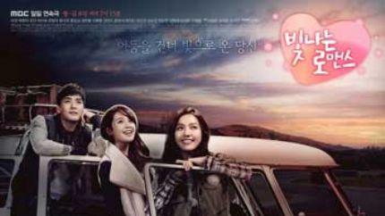 MBC日日剧《闪耀的罗曼史》首播