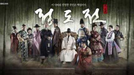 KBS大河剧《郑道传》首播