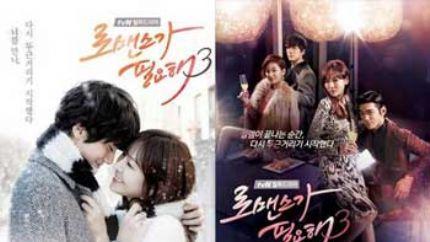 tvN月火剧《需要浪漫3》首播